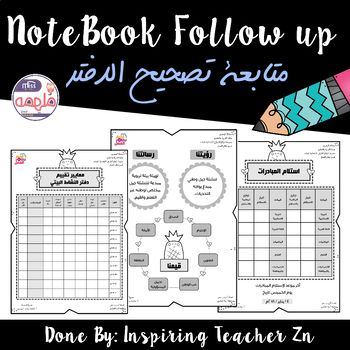 Notebook Follow Up متابعة تصحيح الدفتر Notebook Education English Teacher