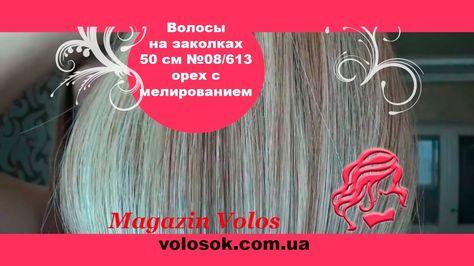 Волосы мелированные на заколках купить