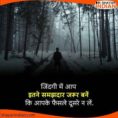 Hindi Suvichar Image on Life