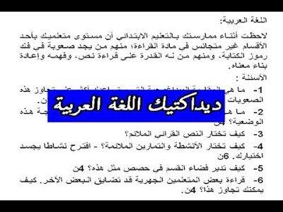 وضعية اختبارية في ديدكتيك اللغة العربية Math Blog Posts Blog