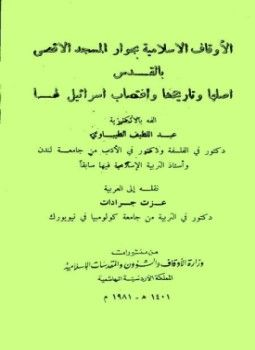 تحميل كتاب الأوقاف الإسلامية بجوار المسجد الأقصى بالقدس أصلها وتاريخها وإغتصاب إسرائيل Sheet Music