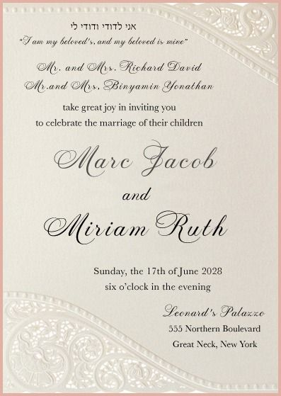 14 Skillful Jewish Wedding Invitation Wording Jewish Wedding Invitations Wedding Invitation Wording Jewish Wedding