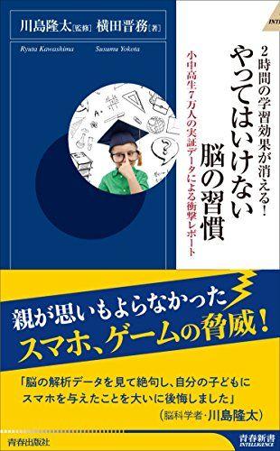 ダウンロード pdf 2時間の学習効果が消える やってはいけない脳の習慣 青春新書インテリジェンス 無料 横田 晋務 ダウンロード pdf 無料