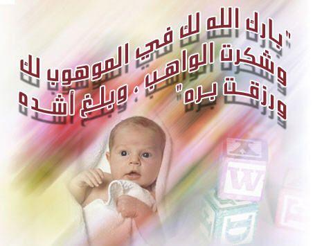 صور 4020 1 دعاء المولود الجديد ادعية تهنئة بالمولود الجديد In 2021 Baby Face Face Poster