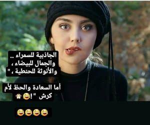نكته تحشيش عراقي And ض ح ك Image Funny Phrases Funny Arabic Quotes Fun Quotes Funny