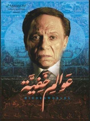 جدول مسلسلات رمضان 2018 مواعيد عرض التليفزيون دليل القنوات Really Good Movies Fictional Characters Good Movies