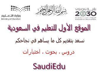 موقع التعليم السعودي اوراق عمل لغتي سادس ابتدائي الفصل الاول 1441 هـ Primary Science Smart Class Curriculum