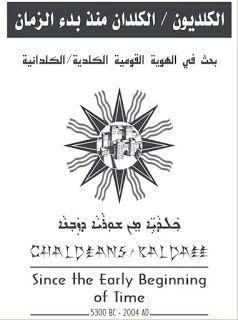 الكلديون الكلدان منذ بدء الزمان كتاب ضخم من ٤٠٠ صفحة Arabic Books Blog Posts Blog