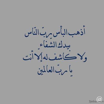 دعاء الشفاء دعاء للشفاء العاجل أدعية بالشفاء للمريض Quran Quotes Inspirational Quran Quotes Islamic Love Quotes