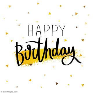صور عيد ميلاد 2021 أجمل تهنئة عيد ميلاد سنة حلوة ياجميل Birthday Quotes Birthday Images For Facebook Birthday Presents For Dad