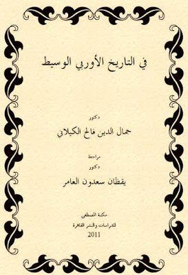 فى التاريخ الأوروبى الوسيط جمال الدين الكيلانى Pdf Arabic Calligraphy