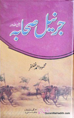 General Sahaba Mahmood Ahmad Ghazanfar گرنیل صحابہ محمود احمد غضنفر Ebooks Free Books Free Ebooks Download Books Read Books Online Free
