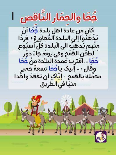 قصص اطفال مكتوبة مضحكة 2021 ترسم الابتسامة على وجه طفلك بالعربي نتعلم Family Guy Fictional Characters Character