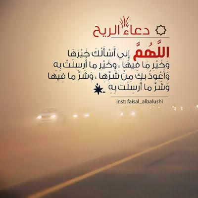 دعاء الريح مكتوب صور مكتوب عليها دعاء الريح تغطية لايف نيوز Blog Posts Blog Islamic Quotes