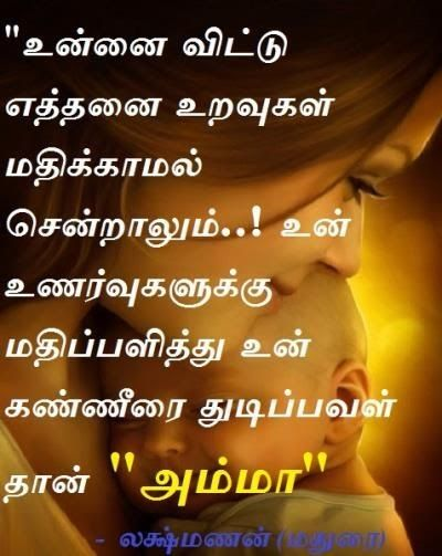 I Love My Son Quotes In Tamil With Images Mothers Love Quotes