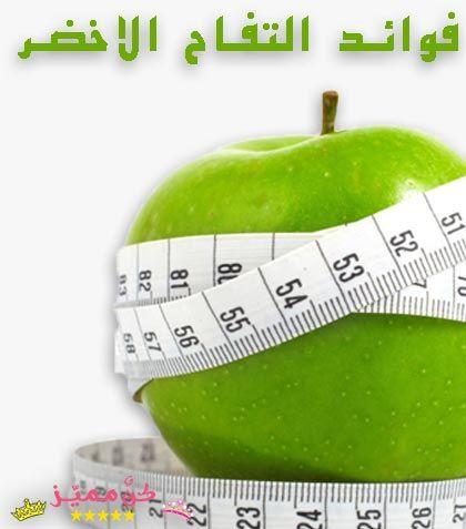 رجيم التفاح الاخضر للتخسيس مع سارة العجمي وهويدا رجيم التفاح للتخسيس Green Apple Dieting For Slimming With Sara Al A Apple Diet Apple Green Apple