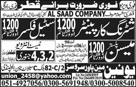 Multiple Jobs In Qatar Newspaper Jobs Driver Job Job