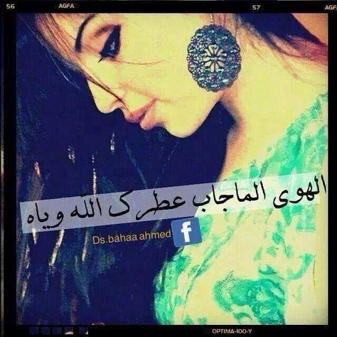 اعشق عطرك Arabic Quotes Poster Movie Posters