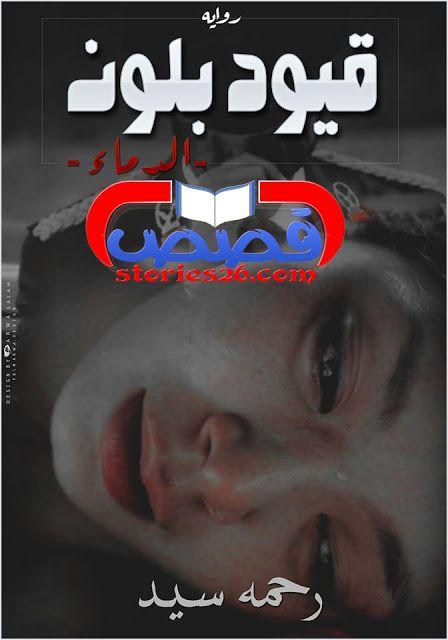 رواية قيود بلون الدماء بقلم رحمة سيد المقدمة Movies Movie Posters Poster