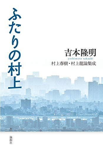 ダウンロード ふたりの村上 無料 吉本隆明 小川哲生 オンラインで読む 無料 Movie Posters Movies Poster