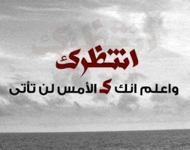 حكم عن الانتظار امثال واقوال عن انتظار الحبيب Arabic Calligraphy Quotes Arabic