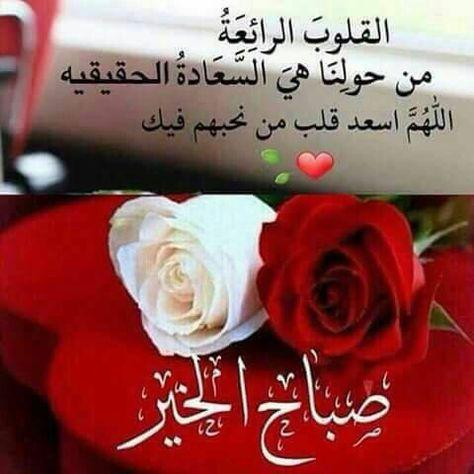Pin Von Kasmorina Aisha Auf صباح الخير Guten Morgen