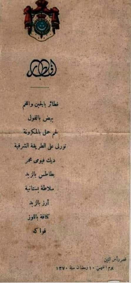قائمة إفطار الملك فاروق الأول في قصر راس للتين يوم ١٠ رمضان عام ١٣٧٠ هجري Cairo Egypt Arabic Calligraphy