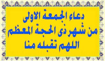 سمسمة سليم دعاء الجمعة الاولى من شهر ذى الحجة المعظم اللهم تق Arabic Calligraphy Calligraphy