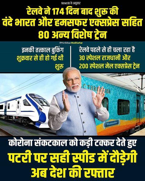 """Phir Ek Baar Modi Sarkar on Instagram: """"कोरोना संकट को देखते हुए रेलवे ने सभी सुरक्षा उपायों का रखा है विशेष ख्याल . . #pmmodi #modimission2024 #modiischangingindia…"""""""