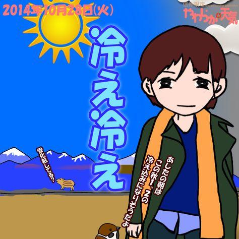 須坂 市 天気 予報
