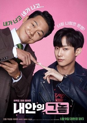 Drama Movie Movie The Dude In Me Korean Movie 2019 9 0 A Movie About A Teenager Who Falls From The Roof But Finds Korean Drama Movies Movies 2019 Web Drama