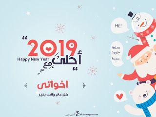 صور 2019 احلى مع اسمك ــ تهنئة العام الجديد بالأسماء Happy New Happy Image