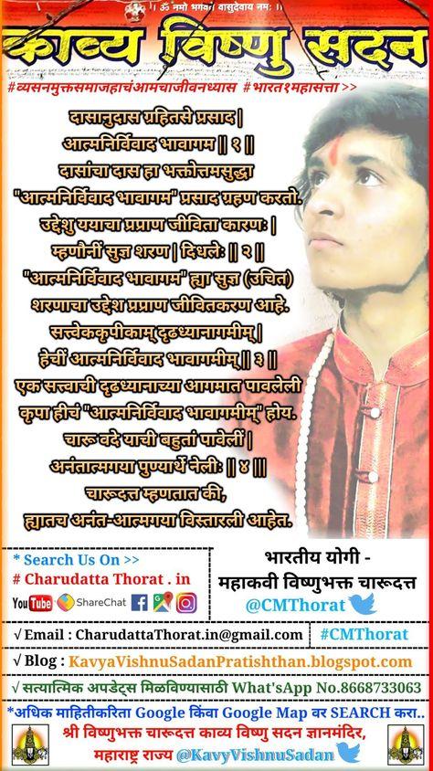 Charudada Paramadesh 15