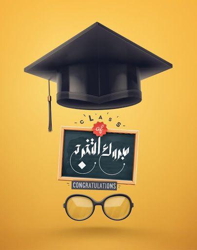 احلى تهنئة صور تخرج 2021 معايدات الف مبروك التخرج للجامعيين Graduation Photos Photo Image