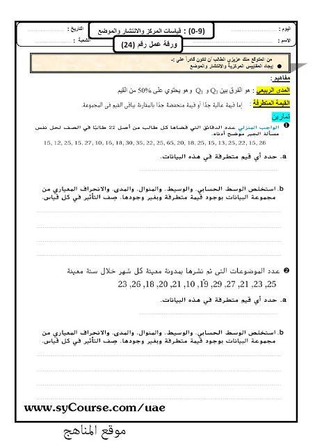الصف العاشر المتقدم الفصل الأول رياضيات جميع أوراق عمل 2016 2017 World Information Image