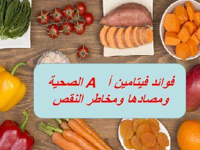 فوائد فيتامين أ A الصحية ومصادها ومخاطر النقص Vegetables Vitamins Food