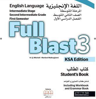 الإنجليزي ثاني متوسط الفصل الدراسي الأول Grammar Workbook Intermediate Grades Workbook