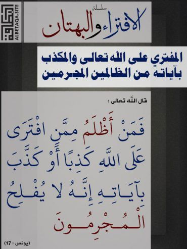 سلسلة بطاقات الافتراء والبهتان موقع البطاقة الدعوي Arabic Calligraphy Calligraphy