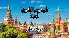 فيزا روسيا السياحية الإلكترونية Landmarks Taj Mahal Travel