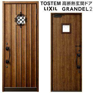 リクシル 高断熱玄関ドア グランデル2 スタンダード仕様 132型 片開き