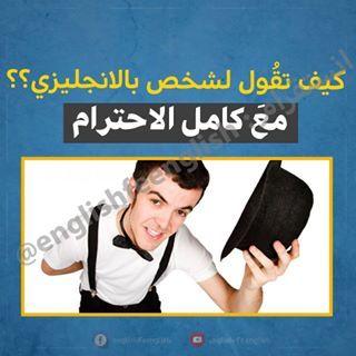 تعلم الانجليزية مع أحمد Englishfeenglish Instagram Photos And Videos Instagram Capture English