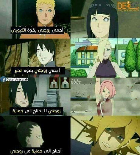 Wattpad Humor ميمز أنمي ناروتو و بوروتو Anime Jokes Anime Funny Otaku Funny