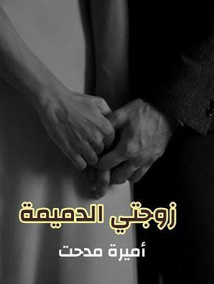 رواية زوجتي الدميمة الفصل الرابع عشر 14 كاملة أميرة مدحت مكتبة حــواء In 2020 Pdf Books Books Blog