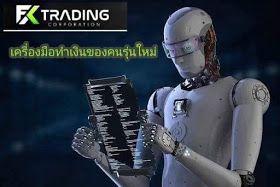 การซ อpackageโรบอทเทรดคร ปโตเคอเรนซ Fx Tradingcorp