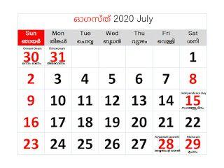 Kerala Holidays 2020 Public Holidays Kerala 2020 Government Holidays 2020 Malayalam Calendar 2020 August In 2020 Calendar 2020 Malayalam Calendar Calendar