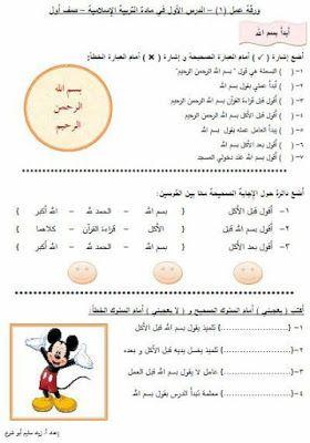 أوراق عمل تربية اسلامية للصف الاول الفصل الدراسي الاول Muslim Kids Activities Muslim Kids Activities For Kids