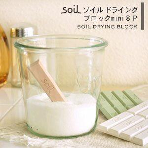 ソイル 珪藻土 乾燥剤 ドライングブロック ミニ 8ピース 日本製 Soil 乾燥剤 珪藻土 除湿剤 調湿 Mini 天然素材 ビン 保存 キッチン ギフト メール便可 Room 欲しい に出会える 2021 ソイル ピース 除湿