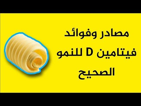 43 فوائد ومصادر فيتامين D بيترو صحة Youtube Vitamins And Minerals Vitamins Minerals