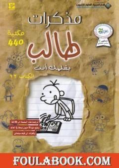 لي حق من كتب الاطفال Arabic Books Books My Books