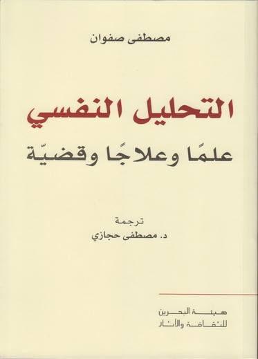 التحليل النفسي علما وعلاجا وقضية Pdf التحليل النفسي علما وعلاجا وقضيةتحت مظلة التحليل النفسي يوجد 20 اتجاه علم Books Arabic Calligraphy Calligraphy